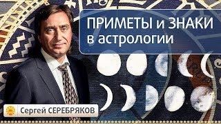 Приметы и знаки в астрологии. Эвент Сергея Серебрякова