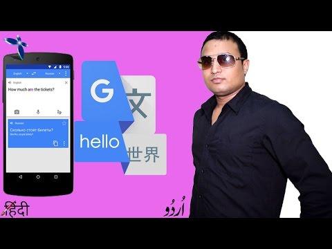 How to use Voice Translation on Google Translate?  HIndi/Urdu