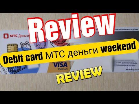 Review of debit card MTS money weekend- МТС деньги weekend. Review. Aifiraz Айфираз.