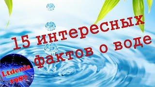 видео 15 интересных фактов о воде