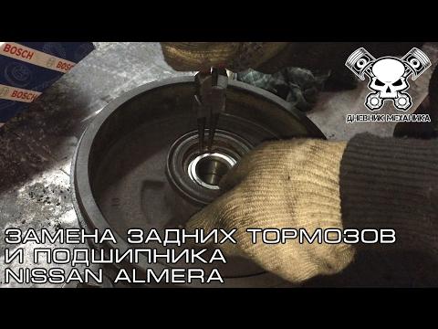 Замена Задних Тормозов и Подшипника Nissan Almera G15