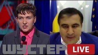 Шустер LIVE. Допрос Януковича.Шокирующие заявления Савченко и Саакашвили (25.11.2016)