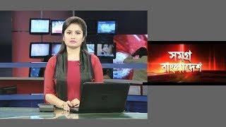 Samagra Bangladesh    সমগ্র বাংলাদেশ    15 October 2018