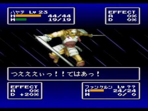 Feda: The Emblem of Justice Game Sample - SNES/SFC