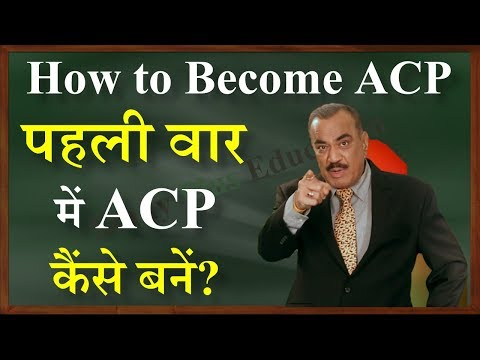 how to become a ACP | पहली वार में ACP कैंसे बनें | ACP Recruitmen |Assistant Commissioner of Police