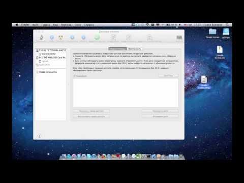 Дисковая утилита! Mac OS X 10.7 Lion