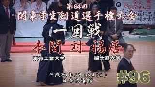 #96【1回戦】本間(東京工業大)×福居(國士舘大)【H30第64回関東学生剣道選手権大会】64th Kanto University Kendo Championship Tournament