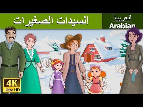 السيدات الصغيرات | قصص اطفال | قصص عربية | قصص قبل النوم | حكايات اطفال | Arabian Fairy Tales