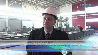 Крановый завод готовится к открытию(, 2014-10-28T05:50:50.000Z)