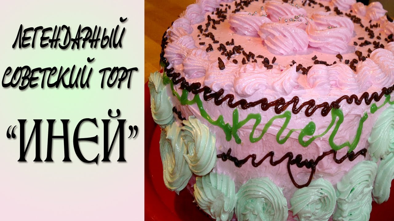торт иней рецепт с фото