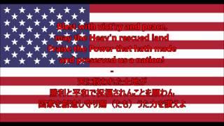 アメリカ国歌 歌詞 英語 日本語 - Anthem of USA (EN/Japan lyrics)