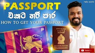 How to get your Passport ( Sinhala ) - Sri Lanka