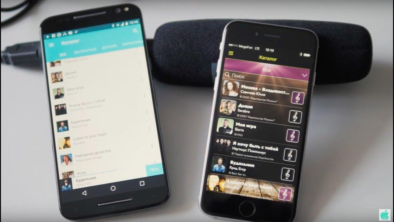 караоке скачать на андроид на русском