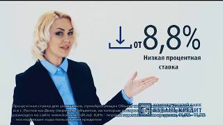 Ипотека Банк Кубань Кредит