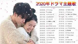2020年ドラマ主題歌メドレー ♥♥最新 挿入歌 邦楽 メドレー ♥♥J-POP 邦楽 ベストヒット曲 メドレー年間ランキング Vol 2