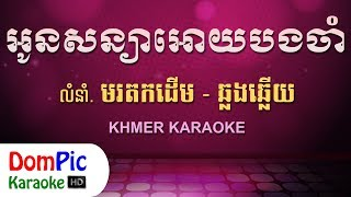 អូនសន្យាអោយបងចាំ ឆ្លងឆ្លើយ ភ្លេងសុទ្ធ - Oun Soniya Oy Bong Jam Pleng Sot - DomPic Karaoke