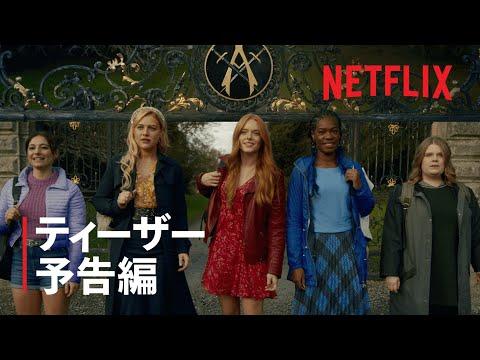 『ウィンクス・サーガ: 宿命』ティーザー予告編&配信日決定 - Netflix