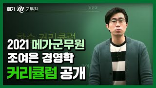 [메가군무원] 친절한 조여은의 가장 쉬운 경영학 202…