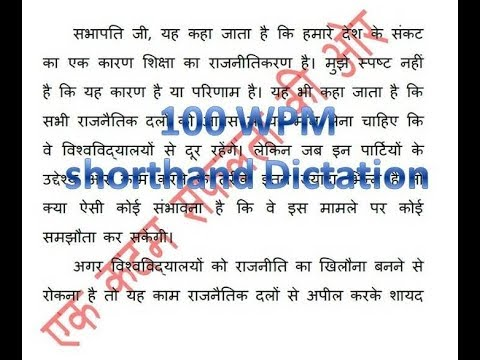 Hindi Steno Dictation Pdf