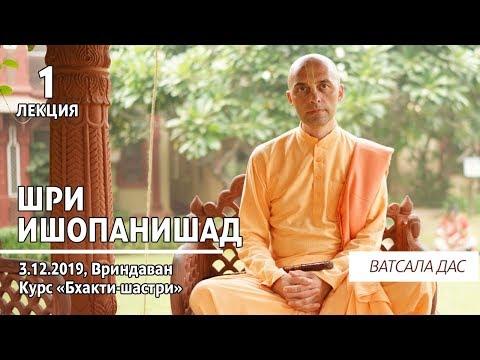 Шри Ишопанишад. 1 лекция (Вриндаван, 3.12.2019). Ватсала дас