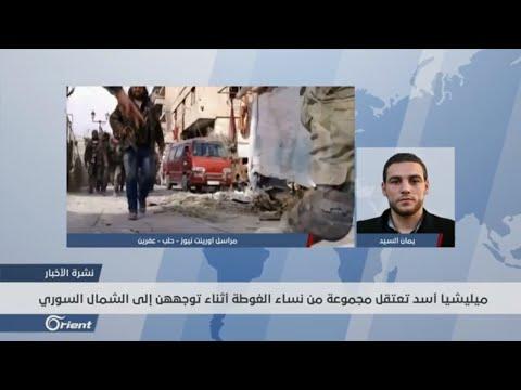 ميليشيا أسد تعتقل مجموعة من النساء أثناء توجههن إلى الشمال السوري  - 19:53-2019 / 3 / 19