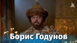 Борис Годунов / Boris Godunov