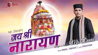 Jai Shree Narayan    Latest Himachali Pahari Folk Bhajan    Mr David Production