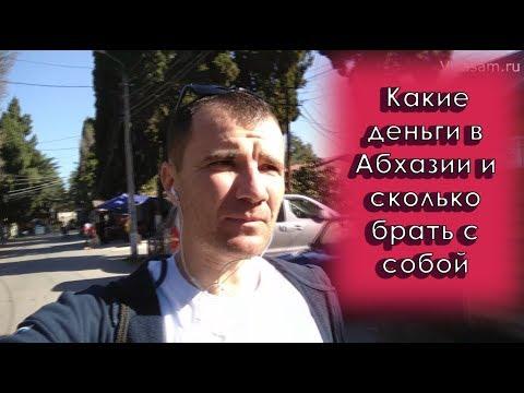 Какие деньги в Абхазии и сколько брать с собой в 2020 году: банковские карты и наличные