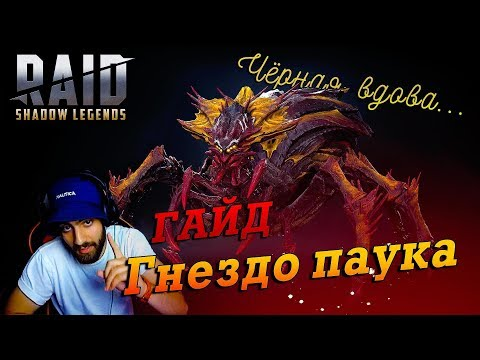 Raid: Shadow Legends. Черная вдова. Гайд на гнездо паука.