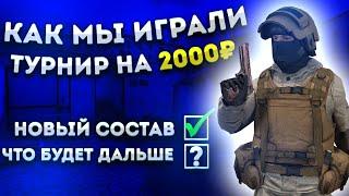 КАК МЫ ИГРАЛИ ТУРНИР НА 2000 РУБЛЕЙ ТИМСПИК КОМАНДЫ Triodis STANDOFF 2 ТИМСПИК