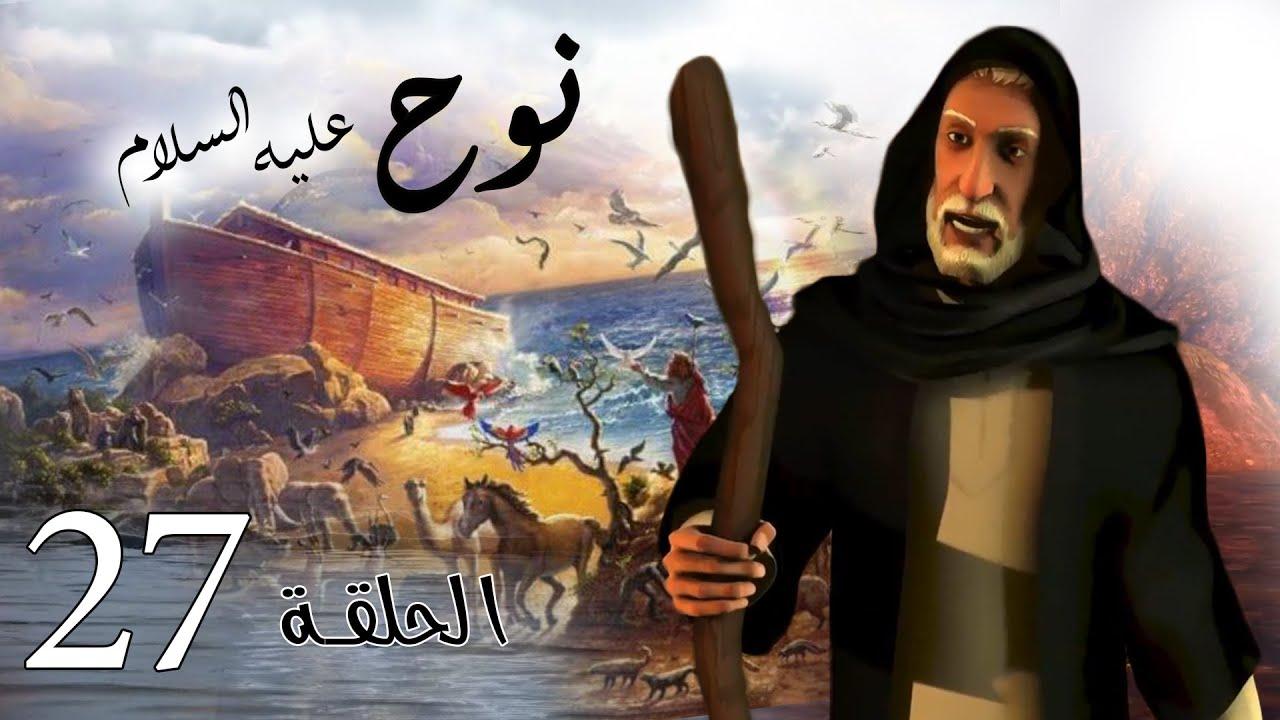 مسلسل نوح | الحلقة 27 | رمضان 2020
