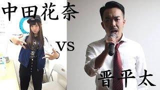 中田花奈 vs 晋平太