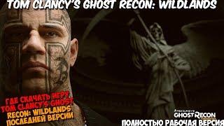 Где скачать Tom Clancy's Ghost Recon: Wildlands последней версии 1.6.0 на русском Полностью рабочую