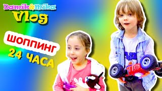 24 часа Шоппинг Челлендж Дамик и Мика Купили игрушки