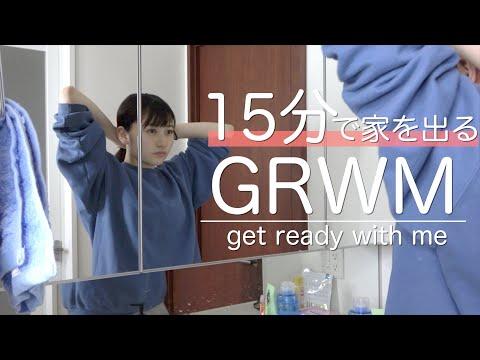 【GRWM】15分で家を出なければならない女子大生の朝。