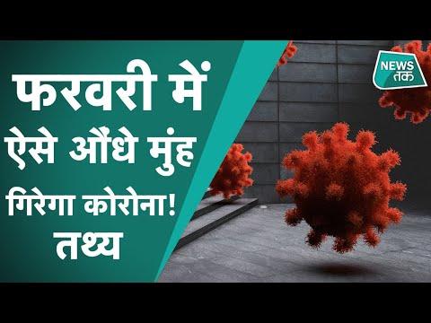 Coronavirus India Update: February में कोरोना वायरस इन दो खास तथ्यों के साथ औंधे मुंह गिर रहा है.