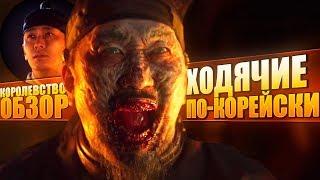 ХОДЯЧИЕ ПО-КОРЕЙСКИ - Обзор 1 сезона │ Королевство 2019