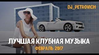 [13] Elixir of Happiness - ChoPochom February Dance NRG Mix 2017