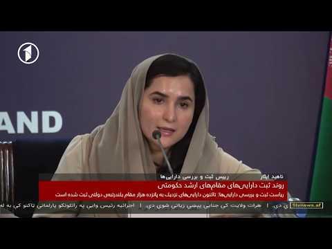 Afghanistan Dari News 22.09.2018 خبرهای افغانستان