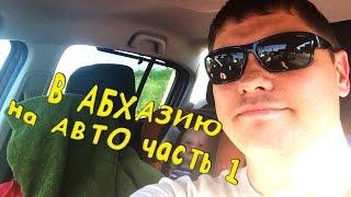видео Отдых с детьми в Абхазии