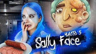 Салли Фейс ► ИЗ ЧЕГО ЭТА КОЛБАСА??!! ► SALLY FACE 3 Эпизод