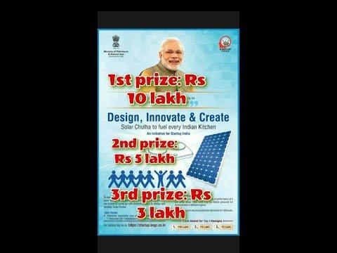 Solar chulha design/innovation contest 2017.