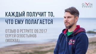 Ретрит. Движение к просветлению. Сергей Севостьянов (Москва)