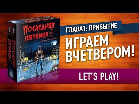 ИГРАЕМ в настольную игру «ПОСЛЕДНЯЯ ПЯТНИЦА»: ПРИБЫТИЕ (ГЛАВА №1) / Let's Play