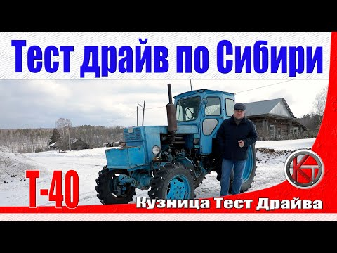 Советский трактор Т-40. Просто и надёжно. Тест-драйв в Сибири.