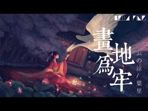 云の泣 & 葉里 - 畫地為牢【歌詞字幕 / 完整高清音質】♫「細雨飄泊 天地一身落拓...」Yunno Qi & Ye Li - Restricting