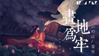 云の泣 & 葉里 - 畫地為牢【歌詞字幕 / 完整高清音質】♫「細雨飄泊 天地一身落拓...」Yunno Qi & Ye Li - Restricting thumbnail