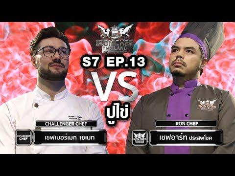 Iron Chef Thailand - S7EP13 เชฟเมอร์เมท  vs เชฟอาร์ท [ปูไข่]