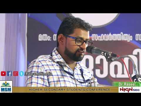 MSM Highsec Malappuram East | Dr Raseel | Mankada