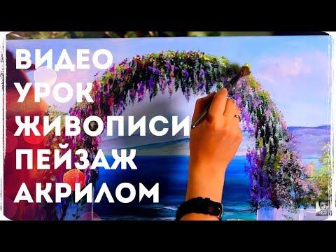 Мастер класс живописи акрилом видео